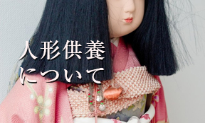 人形供養について